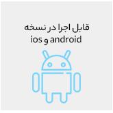 قابل اجرا در نسخه android و ios