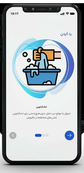 نمونه اپلیکیشن خشکشویی