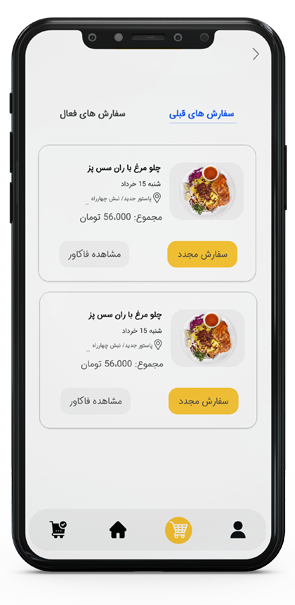 پروژه اپلیکیشن رستوران