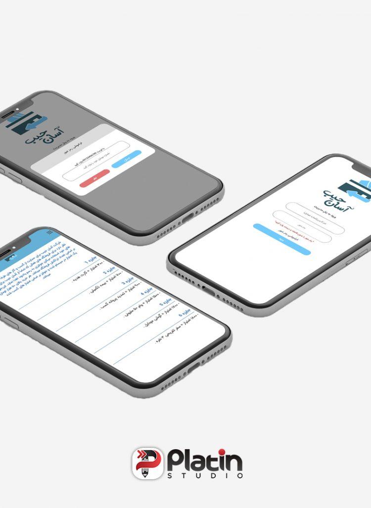 طراحی اپلیکیشن آسان جیب