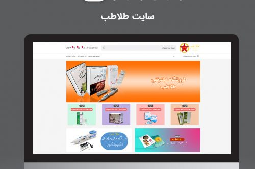 طراحی سایت طلا طب